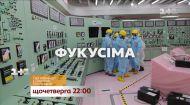 Фукусіма. Дмитро Комаров у зоні відчуження – дивіться Світ навиворіт на 1+1
