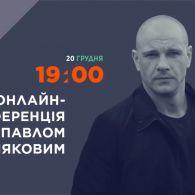 Ексклюзивне інтерв'ю Павла Вишнякова