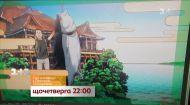Дмитро Комаров став героєм аніме та одружився – дивіться Світ навиворіт на 1+1