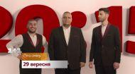 Вірменський гумор Ліги Сміху. Тизер 1 - дивись з 29 вересня на 1+1