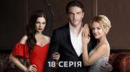 Две матери 1 сезон 18 серия