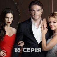 Дві матері 1 сезон 18 серія