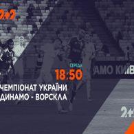 Чемпіонат України: Динамо - Ворскла у середу на телеканалі 2+2