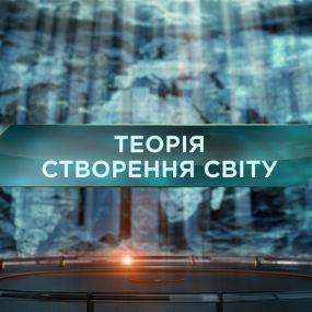 Затерянный мир 2 сезон 33 выпуск. Теория сотворения мира