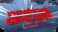 Украинские сенсации 140 выпуск. Девальвация