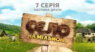 Село на миллион 1 сезон 7 серия 2 часть