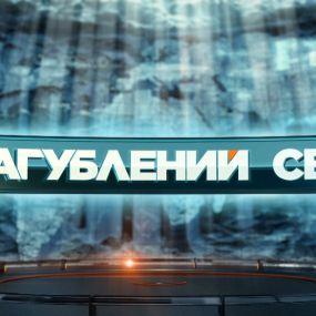 Затерянный мир 2 сезон 53 выпуск. Инопланетяне спасают мир