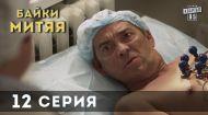 Байки Мітяя 1 сезон 12 серія