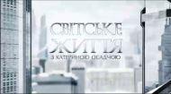 Светская жизнь: Возвращение Верки Сердючки и украинская версия поцелуя Мадонны и Бритни Спирс. Дайджест 2016 года