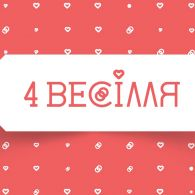 4 весілля 7 сезон 1 випуск