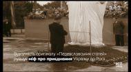 """Сокровища нации. Существовали ли на самом деле """"Переяславские статьи"""""""