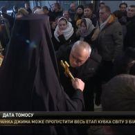 Україна отримає Томос у переддень православного Різдва