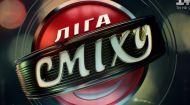 Ліга сміху 2018 сезон 5 випуск. Чемпіонат України з гумору. Третя гра
