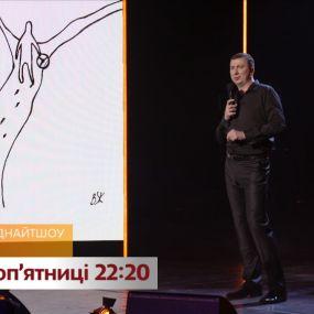 #ГУДНАЙТШОУ з Валерієм Жидковим – щоп'ятниці на 1+1