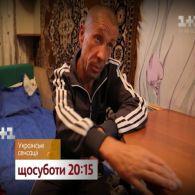 Украинские сенсации – смотри каждую субботу на 1+1. Тизер 2