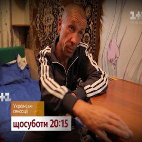 Українські сенсації – дивись щосуботи на 1+1. Тізер 2