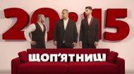 Вірменський гумор Ліги Сміху. Тизер 2 - дивись з 29 вересня на 1+1