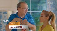 Комедийный сериал Суббота – смотрите в будни ни 1+1