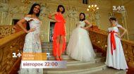 Ум против красоты – смотрите Четыре свадьбы на 1+1