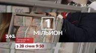 "Кто получит деньги на реализацию бизнес-идеи - смотри ""Община на миллион"" с 28 января"