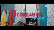8 последних свиданий с тещей. Пороблено в Украине. Киев Вечерний 2016. Выпуск 6