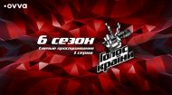 Голос страны 6 сезон 1 выпуск