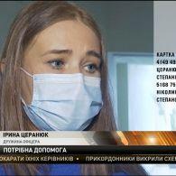 Битва за життя: дружина офіцера Збройних сил Ірина Церанюк потребує допомоги