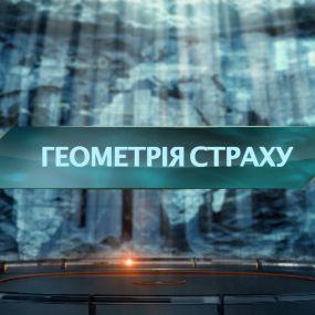 Затерянный мир 2 сезон 63 выпуск. Геометрия страха