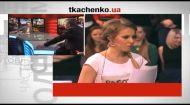 Ксения Собчак. ТКАЧЕНКО.UA