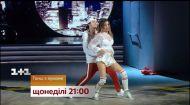 Надя Дорофєєва і Женя Кот у ритмі хіп-хопу - голосуй у Танцях з зірками
