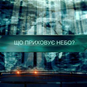 Затерянный мир 2 сезон 54 выпуск. Что скрывает небо