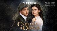 Сувенір з Одеси 1 сезон 1 серія