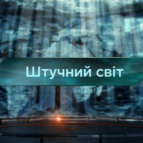 Затерянный мир 2 сезон 32 выпуск. Искусственный мир