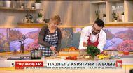Кулінарний блогер Дарія Дорошкевич приготувала паштет з куркою і бобами