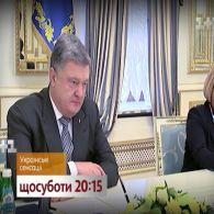 Украинские сенсации – смотри каждую субботу на 1+1. Тизер 3