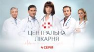 Центральна лікарня. 4 серія