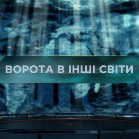 Затерянный мир 2 сезон 59 выпуск. Ворота в другие миры