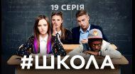 Школа 1 сезон 19 серія