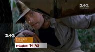 Смотри любимые фильмы в воскресенье на 1+1