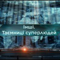 Загублений світ 2 сезон 8 випуск. Інші. Таємниці суперлюдей