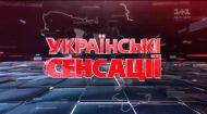 Українські сенсації 23 випуск. Вбивство по-голлівудськи. Кінець історії