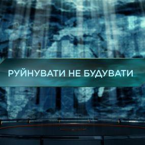 Затерянный мир 2 сезон 56 выпуск. Разрушать не строить
