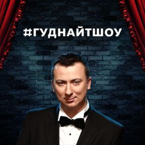 #ГУДНАЙТШОУ. 1 сезон. 3 випуск