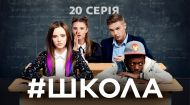 Школа 1 сезон 20 серия