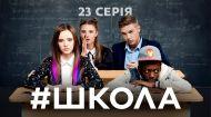 Школа 1 сезон 23 серія