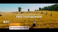 """Телепремьера фильма """"Горькая жатва"""" - смотри 25 ноября на 1+1"""