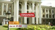Заберет ли мама Марьяна из Одессы – смотрите Вверх тормашками на 1+1