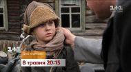 Дети победы – История Ивана Трофимовича