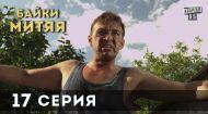 Байки Мітяя 1 сезон 17 серія
