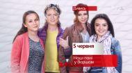 Всі серії Наші пані у Варшаві – дивіться на 1+1